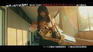 Download コミックビーム連載の『血まみれスケバンチェーンソー』実写映画化PV Video