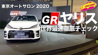 Download GRヤリスGR-4 世界最速徹底チェック!【東京オートサロン2020】 GR YARIS GR-4 WORLD PREMIA@Tokyo Auto Salon Video