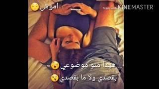 Download بقصدي ولا ما بقصدي😉تصميمي Video