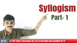 Download Syllogism (Part - 1) in hindi 🔴 Verbal Reasoning 🔴 By Kapildeo Sir Video