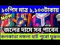 Download 🐯কলকাতা মঙ্গলা হাট (Howrah Kolkata Mangla Haat) LIVE | জলের দামে এখান থেকে ব্যবসা করে কোটিপতি হোন Video