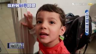 Download 台灣媽媽以色列教育 獨立放養鼓勵思考 Video