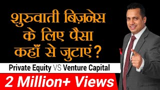 Download Funding for Your StartUp | Private Equity | Venture Capital | Angel Investor | Dr Vivek Bindra Video