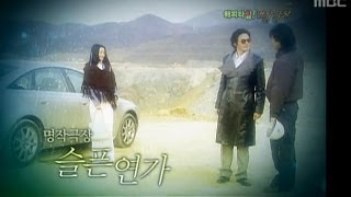 Download Happy Time, Masterpiece Theater #11, 명작극장 20101219 Video