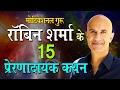 Download रॉबिन शर्मा के बेस्ट इन्स्पिरेश्नल थॉट्स Robin Sharma Quotes in Hindi Video