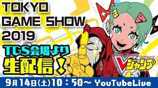 Download 【TGS2019】Vジャンプが豪華ゲストと注目ゲームを生配信!【9/14(土)】 Video