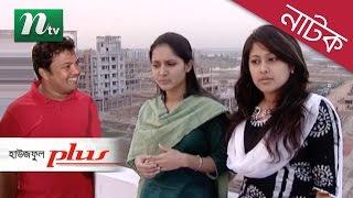 Download Special Drama House Full Plus (হাউজফুল প্লাস) | Fahmi, Mosharraf Karim, Shimu l NTV Bangla Natok Video