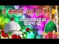 Download New qawwali Ajmer Sharif 2018 very heart touches song by khwaja garib nawaz ki qawali Video
