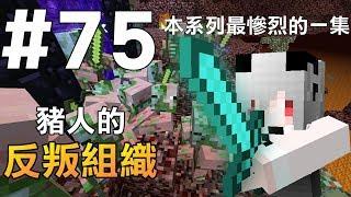 Download 【Minecraft】紅月的生存日記 #75 豬人的反叛組織 Video