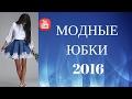Download МОДНЫЕ ЮБКИ 2016 2 Video
