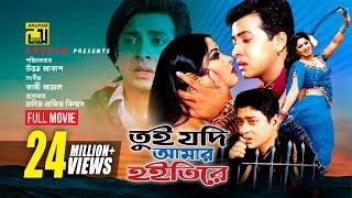 Download Tui Jodi Amar Hoitire | তুই যদি আমার হইতিরে | Shakib Khan, Moushumi & Ferdous | Bangla Full Movie Video