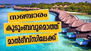 Download A Family Vacation in Maldives | MALDIVES | Sancharam |Safari TV Video