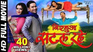 Download NIRAHUA SATAL RAHE - Superhit Full Bhojpuri Movie - Dinesh Lal Yadav ″Nirahua″, Aamrapali Video