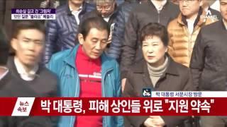 Download 박 대통령, 철통 경호 속 서문 시장 방문 Video