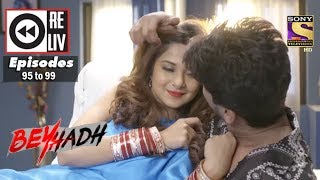Download Weekly Reliv   Beyhadh   20th Feb to 24th Feb 2017   Episode 95 to 99 Video