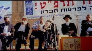 Download Rav Ahron & Rebitzen Ella Soloveichik zt'l Video