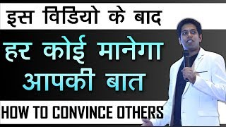 Download How to Convince People? Motivational video on Communications Skills | Him eesh Madaan Video