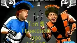 Download Топ 5 приколов Про Мортал Комбат Х (10) Video