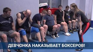 Download Девчонка наказывает боксеров! ОФП от Марины Юлиной Video