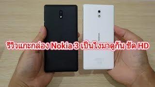 Download รีวิวแกะกล่อง Nokia 3 ฉบับจุใจ Video