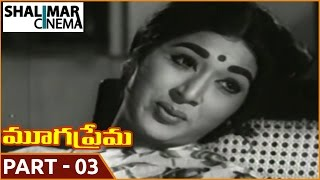Download Mooga Prema Movie || Part 03/12 || Sobhan Babu, Vanisri || మూగ ప్రేమ || Shalimarcinema Video