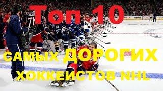 Download ТОП 10 самых дорогих хоккеистов НХЛ за всю историю ( один сезон) Video