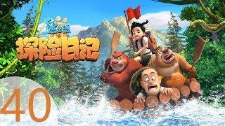 Download 《熊出没之探险日记》(Boonie Bears: The Adventurers) 40 神秘的洞窟 Video