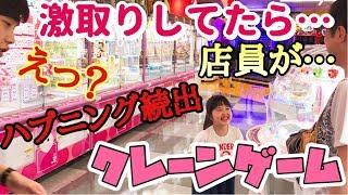Download クレーンゲーム!激取りしてたら店員が…突然のハプニングにはちゅおどろいた! Video