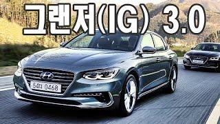 Download 현대 신형 그랜저(IG) 시승기 2부, 현대차 불매운동이라도 해야 할까요? Hyundai Grandeur IG Video