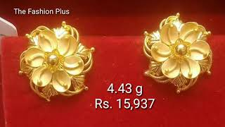 Download Latest light weight gold Earrings designs with WEIGHT and PRICE Video