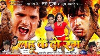 Download Lahoo Ke Do Rang - Bhojpuri Superhit Full Movie - Latest bhojpuri film - khesari lal yadav Video