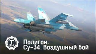 Download Су-34. Воздушный бой. Полигон | Т24 Video