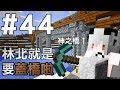 Download 【Minecraft】紅月的生存日記 #44 林北就是要蓋橋啦 Video