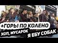 Download Реакция Людей в МЕТРО на Еб@нько, Воровайки, Серегу Video