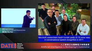 Download 「2017 DATE SUMMIT」微軟亞洲研究院副院長 潘天佑演講 Video