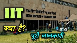 Download What is IIT with Full Information? – [Hindi] – Quick Support Video