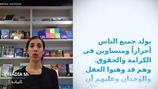 Download UDHR Video Article 1 Arabic Alarabia Nadia Murad Video
