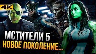 Download Мстители 5 - состав команды. Человек-Паук в деле? Video
