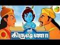Download Sri Krishna ( ஸ்ரீ கிருஷ்ணா ) | Full Movie (HD) | Animated Movie | Tamil Stories for Kids Video