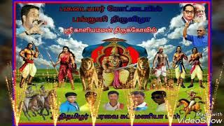 Download வீர அருந்ததியர் இரா.சங்கிலி வீரன் Video