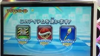 Download Mario Kart Arcade GP DX (Japan) Toad Cup 50cc マリオカート アーケードグランプリDX キノピオカップ Video
