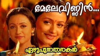 Download Melevinnin Muttatharo... | Ezhupunna Tharakan Malayalam Movie Song Video
