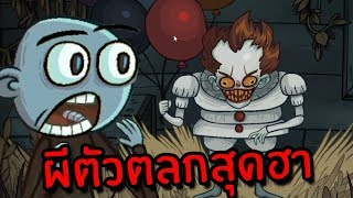 Download ผีตัวตลกสุดฮา#2 | Trollface Quest Horror 2 Video