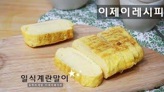 Download 일식 부드러운 계란말이 만들기 how to make egg roll,tamagoyaki Video