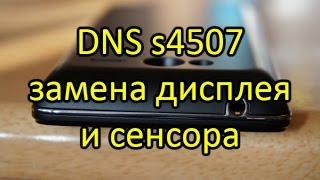 Download DNS s4507 Замена дисплея и сенсора Video