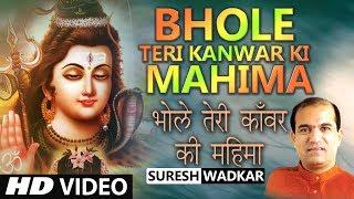 Download Bhole Teri Kanwar Ki Hai Mahima Apaar I Kanwar Bhajan I SURESH WADKAR I Full Video Song Video