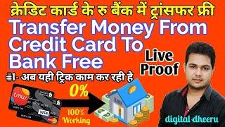 Download #Trick 01 - Transfer Money from credit card to bank free,क्रेडिट कार्ड के रु बैंक में करे ट्रान्सफ़र Video
