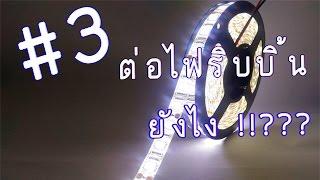 Download #3 วิธีต่อไฟเส้น ไฟริบบิ้นled เข้ากับหม้อแปลง l ไฟled ไฟริบบิ้น ไฟกระพริบ ไฟสายยาง Video
