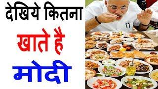 Download जानिए कितना महंगा खाना खाते है पीएम मोदी | PM modi diet | Modi kya khate hain | New Information. Video