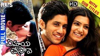 Download Ye Maya Chesave Telugu Full HD Movie w/subtitles   Naga Chaitanya   Samantha   Indian Films Video
